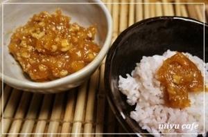 エコレシピ!柚子皮を使って柚子味噌作り。