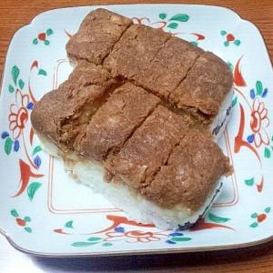 ツナ缶でびっくり☆関西風押し寿司