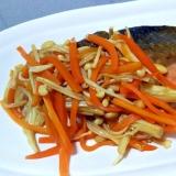 鮭と野菜のぽん酢炒め++