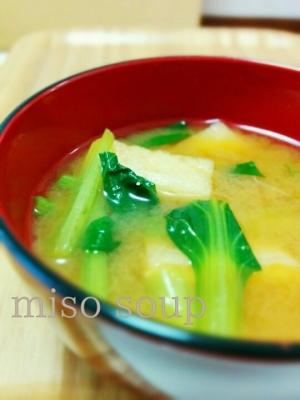 たっぷり小松菜と油揚げのお味噌汁