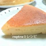 クリームチーズ&ヨーグルト☆炊飯器ケーキ