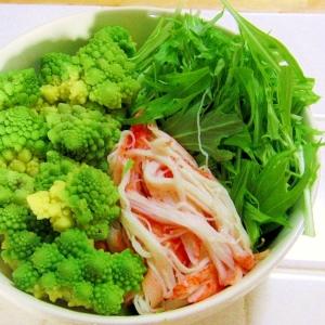 ロマネスコとかにかまで~♪水菜のパリパリサラダ