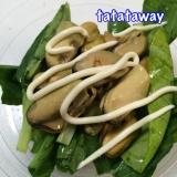 缶詰で本格☆ムール貝と小松菜のサラダ