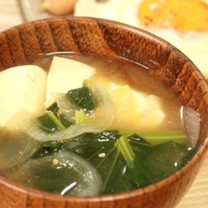 豆腐と小松菜と玉ねぎのお味噌汁