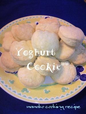 爽やか*夏に♡ヨーグルトクッキー♡