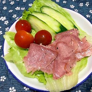 スモーク豚タンとプチトマトとレタスのサラダ