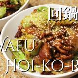 キャベツと赤味噌で 香ばしい 回鍋肉 丼ぶり