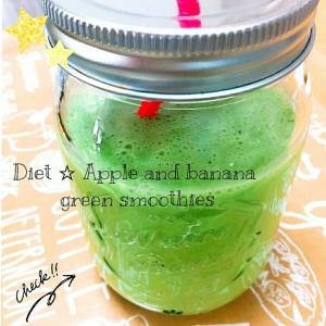 ダイエット☆りんごとバナナのグリーンスムージー