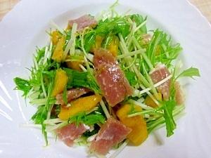 みず菜+柿+生ハムのサラダ