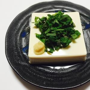 豆腐ダイエット1★しそ生姜豆腐