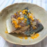 オイルマカレル(鯖)柚子風味