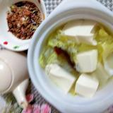 素朴♩白菜たっぷりの湯豆腐