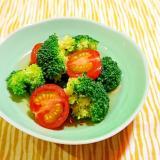 ブロッコリーとプチトマトのおひたし