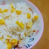 美味しいトウモロコシご飯、