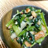 ナッツ入り♪小松菜とちくわの味噌炒め