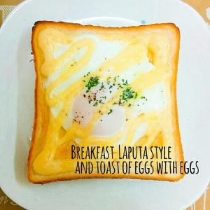 朝食☆ラピュタ風とろーり玉子のトースト