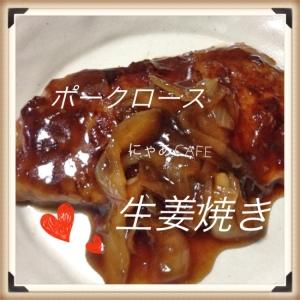 ほめられレシピ☆ポークロース生姜焼き