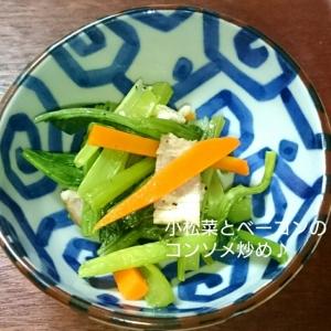 小松菜とベーコンのコンソメ炒め