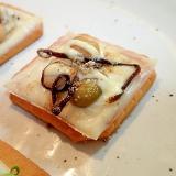 チーズとサラダ豆と塩昆布の焼きクラッカー