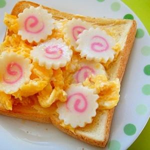 なるとと卵のわさびマヨトースト