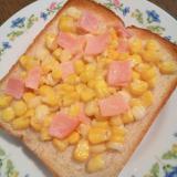 バターコーン&ハムのトースト