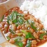 納豆とにらのカレーライス