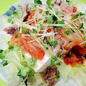 サバ缶とキムチの豆腐サラダ