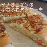 [HMレシピ]ツナオニオンのふわふわパンケーキ