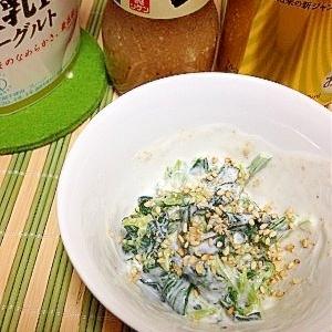 うま塩ドレ入りヨーグルドレの小鉢風ほうれんサラダ