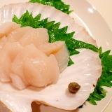 【帆立貝の開き方】ホタテのお刺身