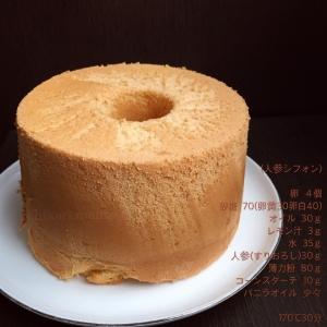 野菜スイーツ❀ふわふわしっとり人参シフォンケーキ♪