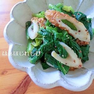 小松菜とちくわのマスタード和え✿