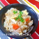 ツナ缶で簡単炊き込みご飯
