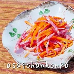 にんじんとサラミのサラダ