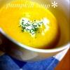 豆乳でヘルシー*カボチャのスープ