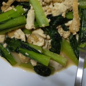 小松菜と油揚げと豆腐の炒め煮