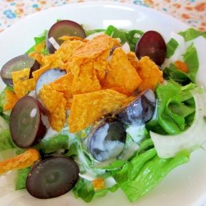 ブドウとレタスのドリトスサラダ