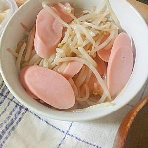 もやしと魚肉ソーセージの炒め物