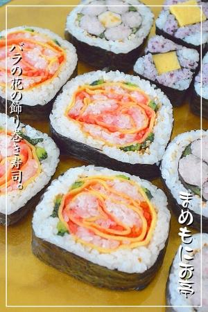 ひな祭り&お正月に♪バラの花の飾り巻き寿司