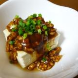 おつまみに!豆腐の肉味噌あんかけ