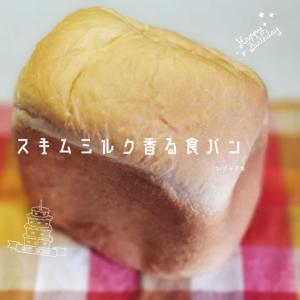 【スキムミルク香る食パン】ホームベーカリー