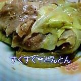 キャベツと豚肉の重ね煮(味噌ニンニク味)