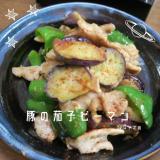 【豚肉の茄子ピーマン炒め】炒めるだけ!甘辛!