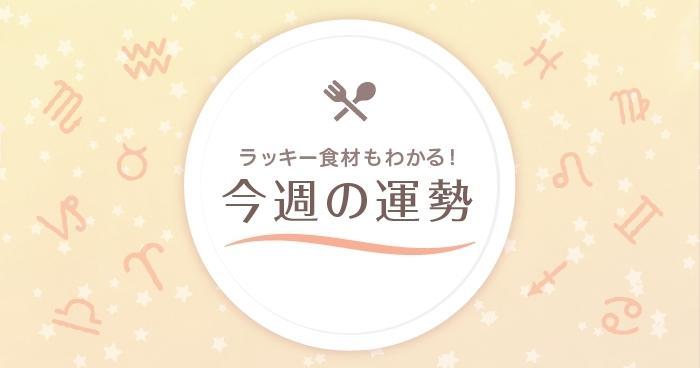 【12星座占い】ラッキー食材もわかる!8/10~8/16の運勢(天秤座~魚座)