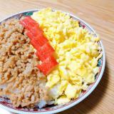 鶏そぼろと卵とカニカマの三色丼