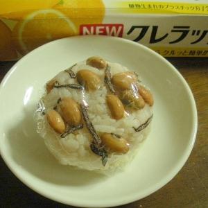 ☆塩昆布とゆで大豆のおにぎり☆