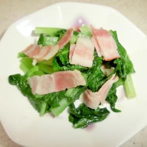小松菜とベーコンの炒めもの