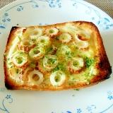 ちくわとチーズと玉ねぎのしょうが風味トースト♡