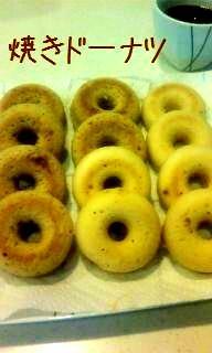 蜂蜜レモンの焼きドーナツ