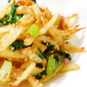 フライドポテトと小松菜あえ